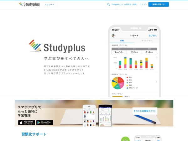 http://studyplus.jp/
