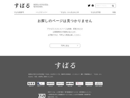 http://subaru.shueisha.co.jp/bungakusho/index.html