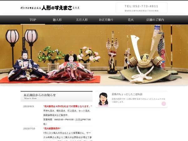 Screenshot of suemasa.jp