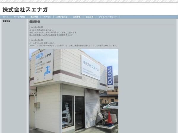 Screenshot of suenaga-minami.com