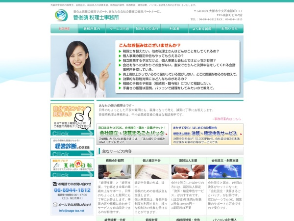 Screenshot of suga-tax.net