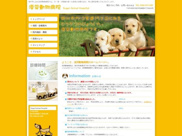 http://sugai-ah.life.coocan.jp/