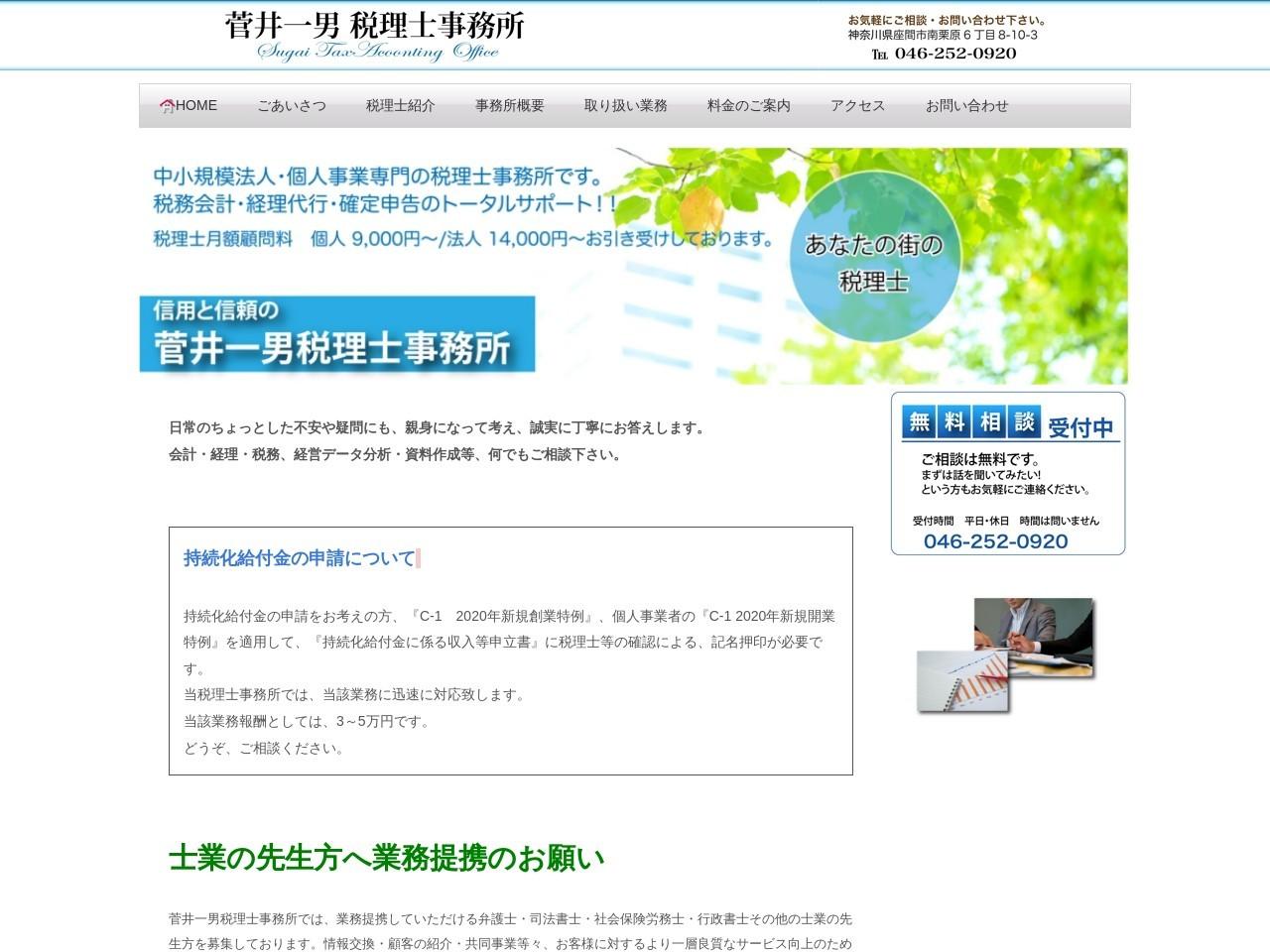 菅井一男税理士事務所