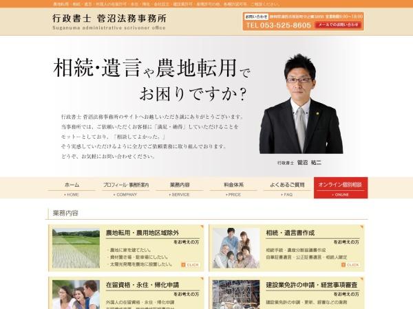 Screenshot of suganuma-office.com