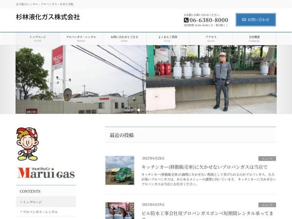 Screenshot of sugibayasilpg.com