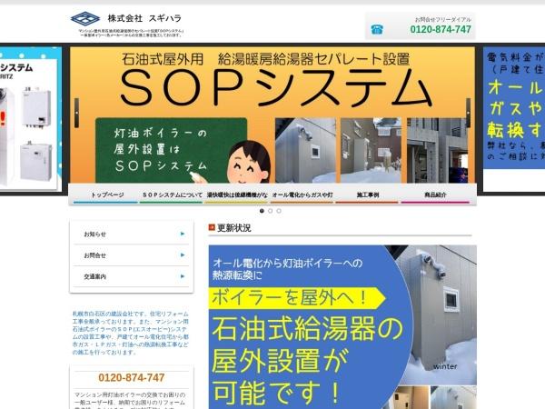 http://sugihara.hp.gogo.jp