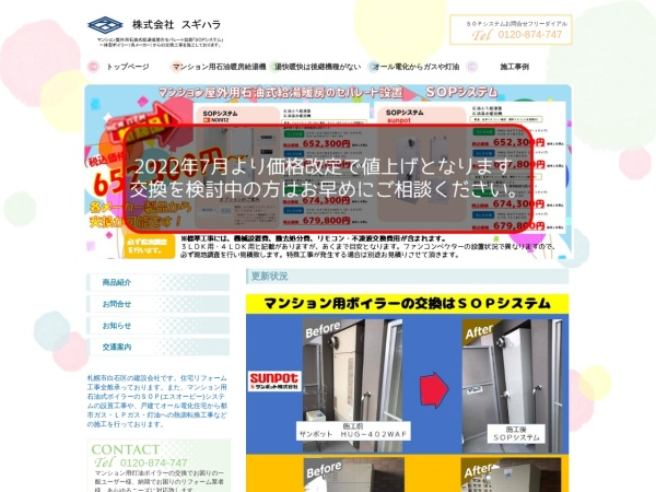 Screenshot of sugihara.hp.gogo.jp