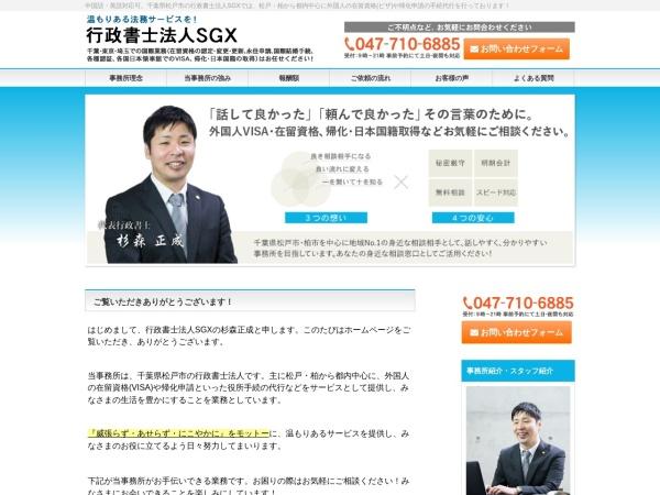Screenshot of sugimori-office.com