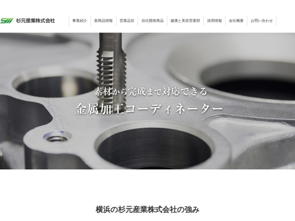 Screenshot of sugimoto-ss.co.jp