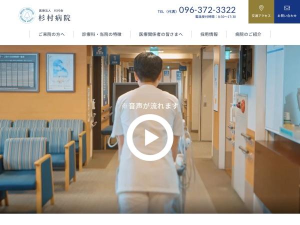 Screenshot of sugimurakai.jp
