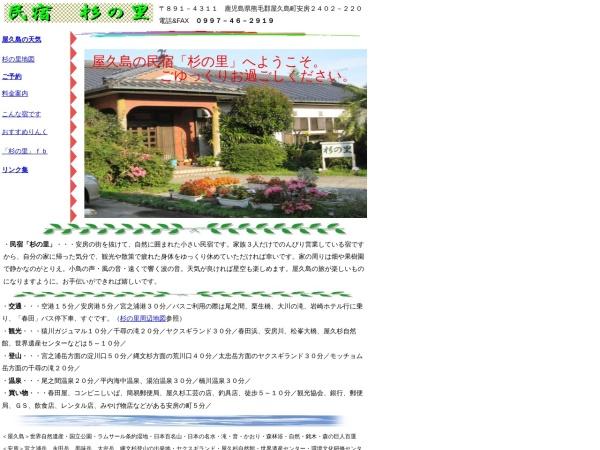 Screenshot of suginosato.sakura.ne.jp