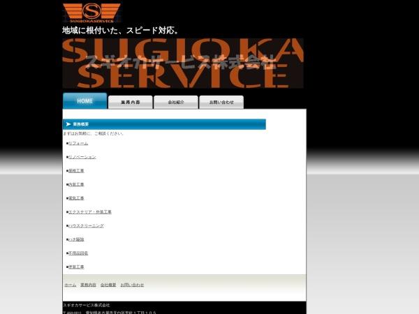 Screenshot of sugiokaservice.co.jp