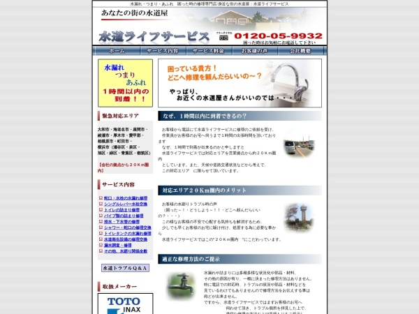 Screenshot of suido-life.com