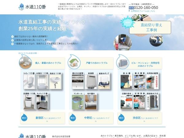 Screenshot of suidou110.jp