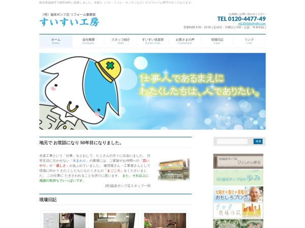 Screenshot of suisui-kobo.com