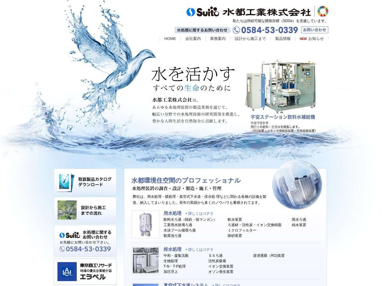 水都工業株式会社