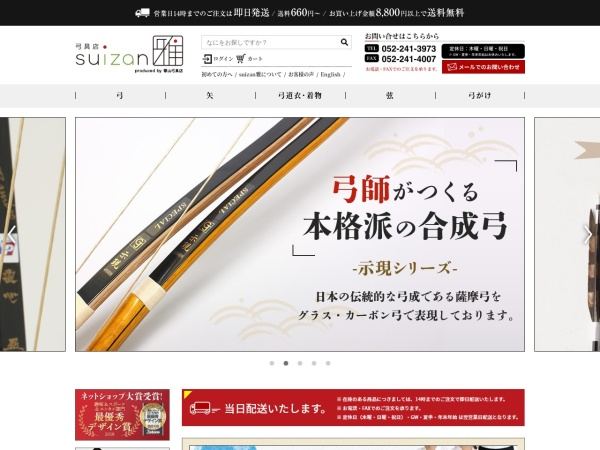 Screenshot of suizanmiyabi.com