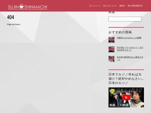 http://sujin-shinmachi.com/index.html