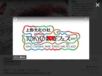 http://sukifes.tokyo