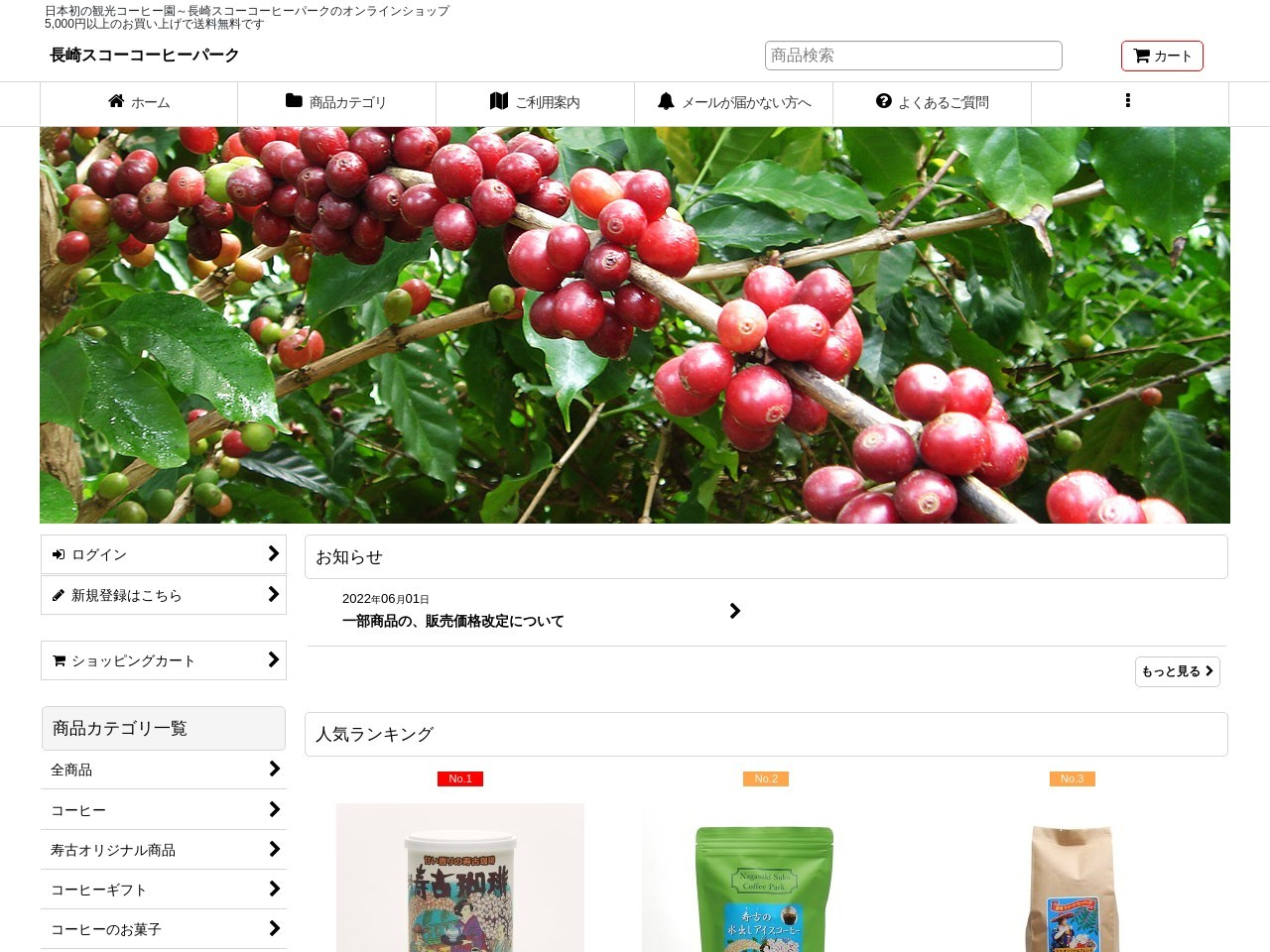 長崎スコーコーヒーパーク~日本初の観光コーヒー園 長崎・寿古コーヒーの名物ギフト