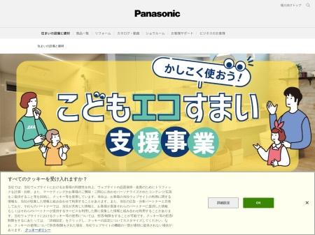 http://sumai.panasonic.jp/