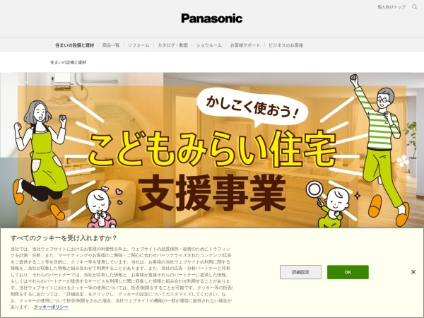 http://sumai.panasonic.jp/disney/living-station/