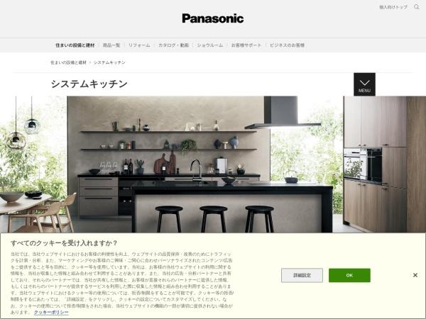 Screenshot of sumai.panasonic.jp