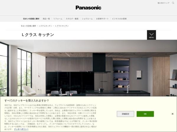 http://sumai.panasonic.jp/kitchen/l-class/