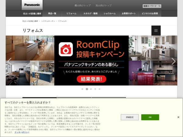 http://sumai.panasonic.jp/kitchen/refoms/