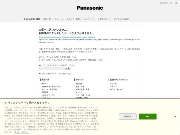http://sumai.panasonic.jp/sumai_create/refoms/
