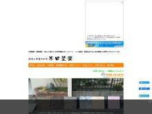 http://sumainonurikae.jp/