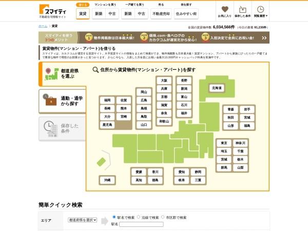 【スマイティ】賃貸マンション・アパートの賃貸住宅情報