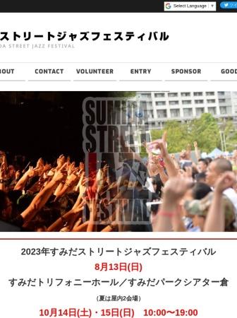Screenshot of sumida-jazz.jp