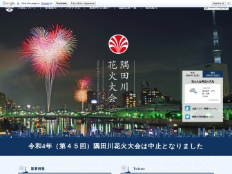 http://sumidagawa-hanabi.com/