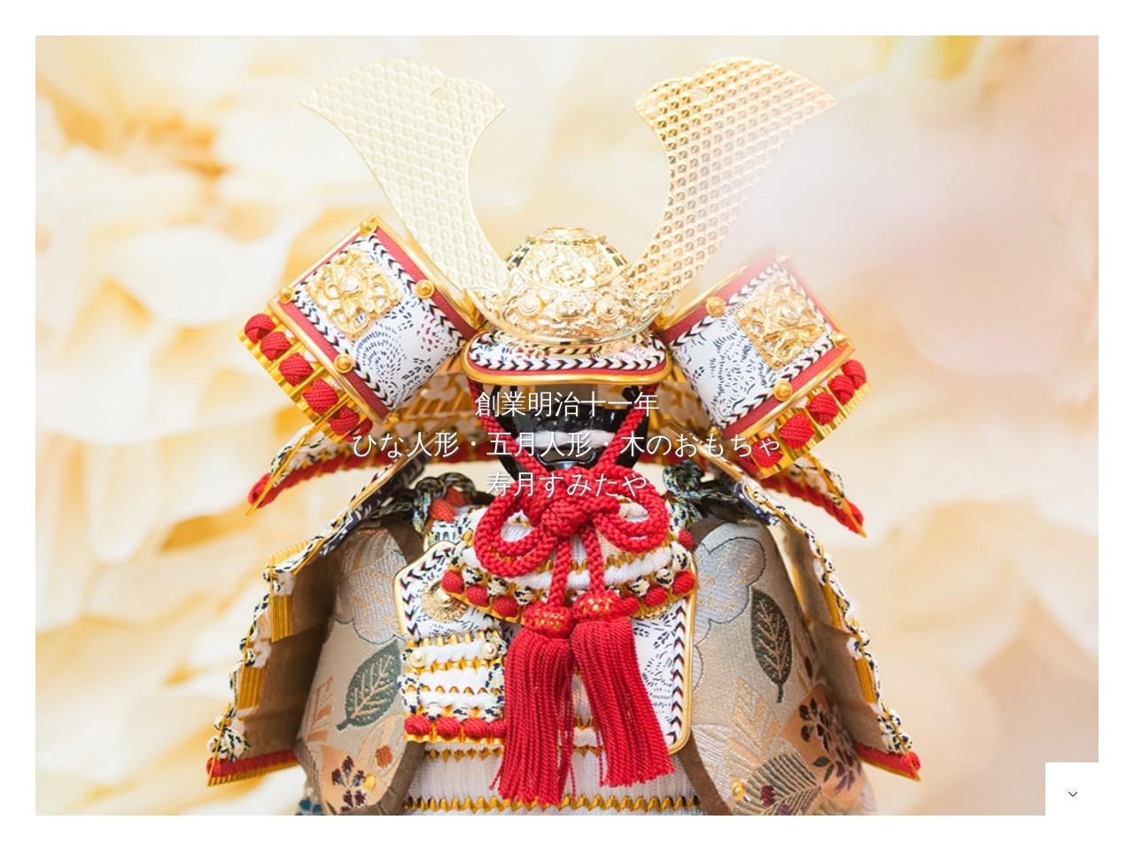 雛人形(ひな人形)、五月人形の静岡県浜松市「寿月すみたや」