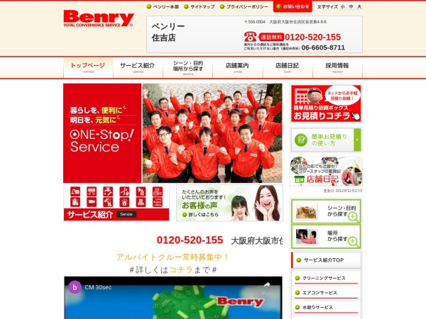 http://sumiyoshi.benry.com