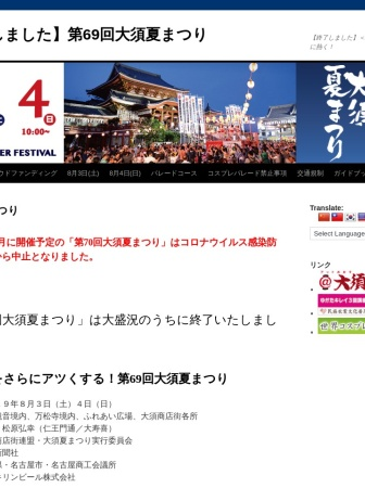 Screenshot of summer.nagoya-osu.com