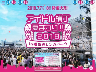 http://summerfes.idolyokocho.com/2018/