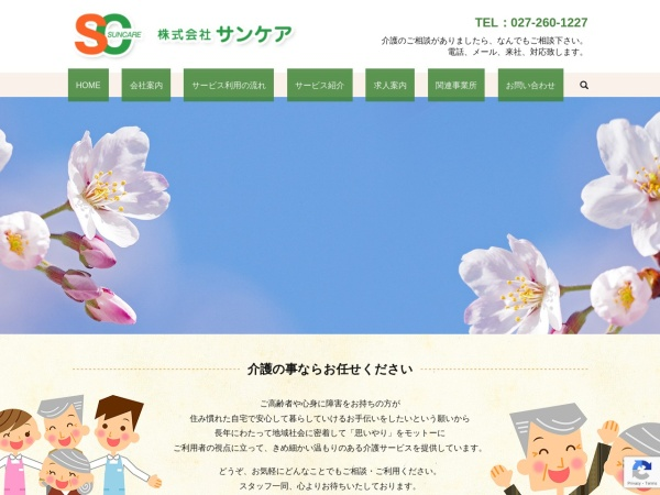 Screenshot of sun-care.co.jp