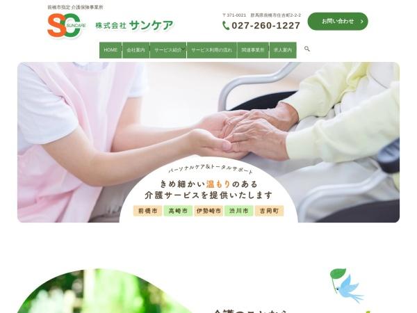 Screenshot of sun-care.co.jp