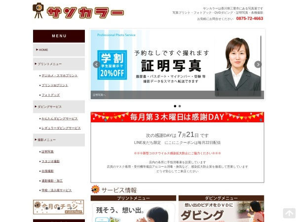 http://suncolor.sun-age.or.jp