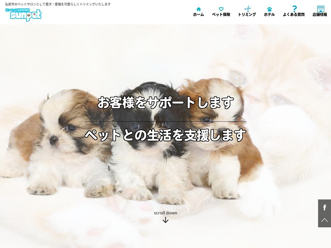 サンペット弘前/安原店