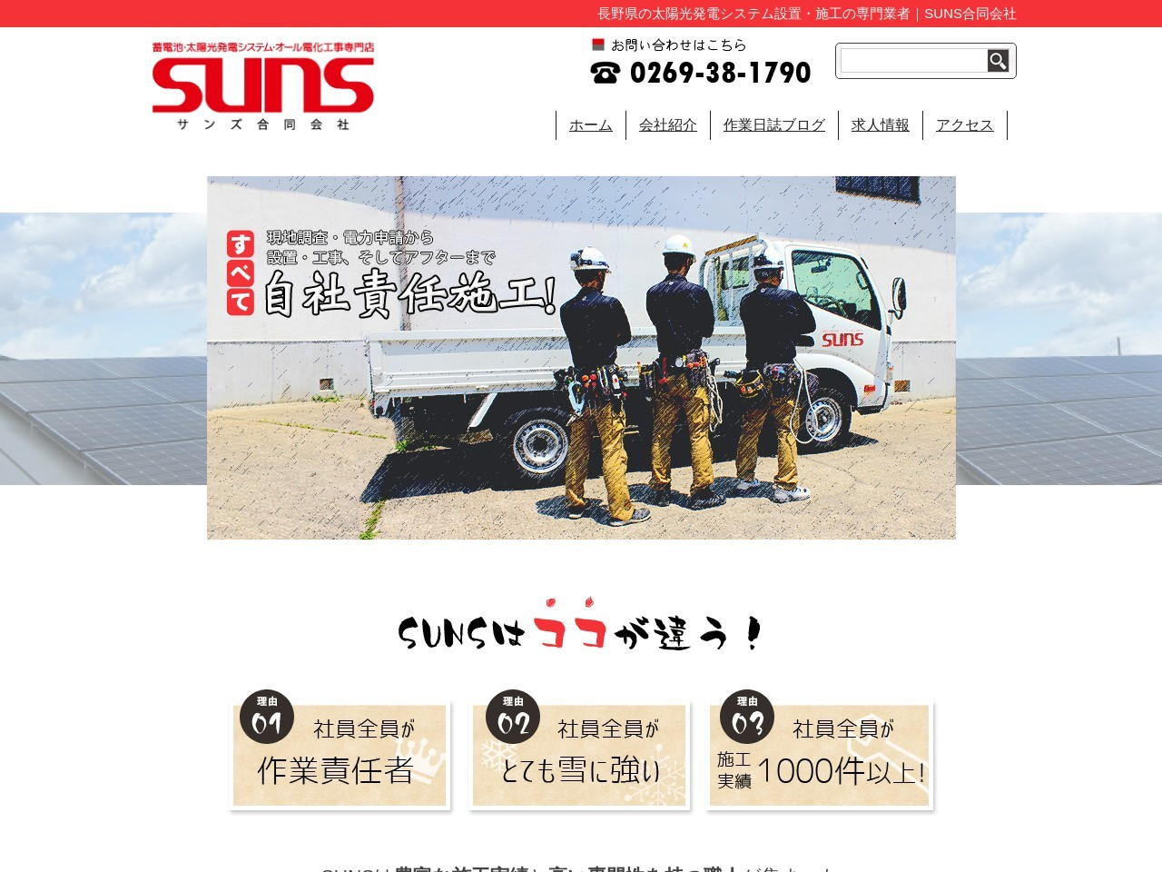 SUNS(合同会社)