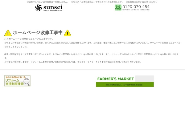 http://sunsei-co.jp