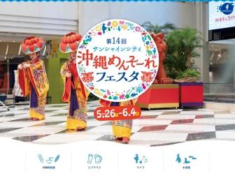 http://sunshine-okinawa.jp
