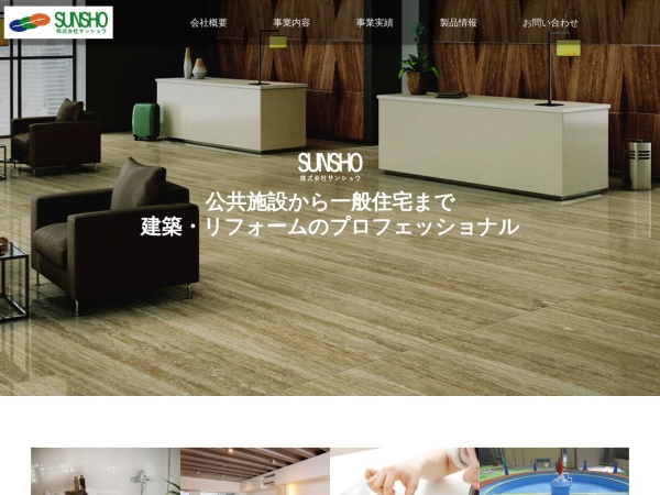 Screenshot of sunsho.com