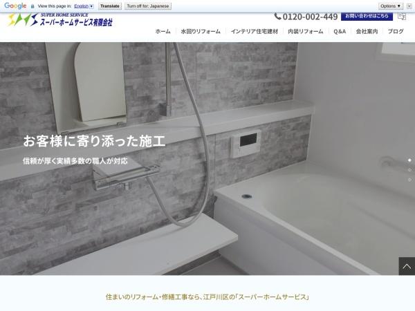 http://superhome.jp