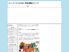 Screenshot of supermariorpg.info
