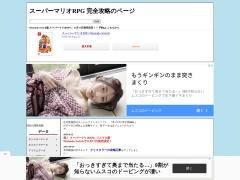 Screenshot of supermariorpg.info