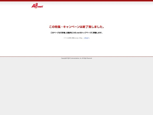 http://support.a8.net/as/campaign/?feature_id=20140408_waterserver